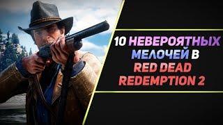 10 НЕВЕРОЯТНЫХ МЕЛОЧЕЙ В RED DEAD REDEMPTION 2 - ЧАСТЬ #3