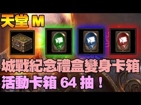 【Lineage天堂M】城戰紀念禮盒變身卡箱+活動變身卡箱64抽!會抽到紅變嗎?
