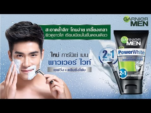 วีดีโอของ Garnier Men Power White Power Shave Cleansing Foam. โฟม ล้างหน้า+โกนหนวด 2 พลังในหนึ่งเดียว