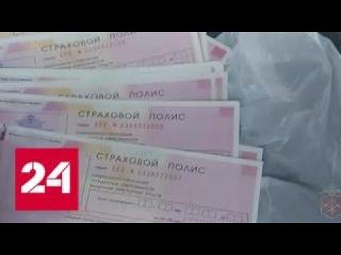 С 1 марта штрафы за отсутствие полиса ОСАГО выпишут в автоматическом режиме - Россия 24