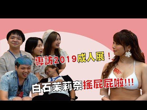 專訪2019成人展!白石茉莉奈搖屁屁啦!!!