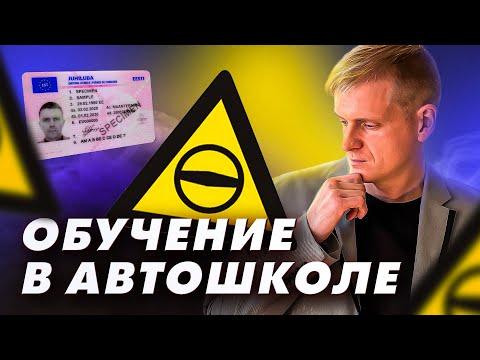 """Видеоурок """"Обучение в автошколе""""."""