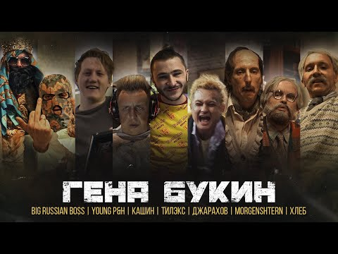 Джарахов, Тилэкс, Big Russian Boss, Young P&H, DK, MORGENSHTERN & ХЛЕБ — Гена Букин