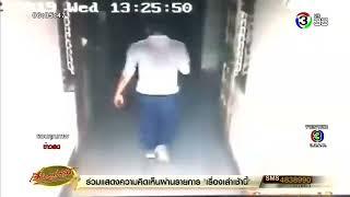 ล่าชายจีน ต้องสงสัยฆ่าชิงทรัพย์หญิงวัย 70 คาคอนโดย่านพหลโยธิน