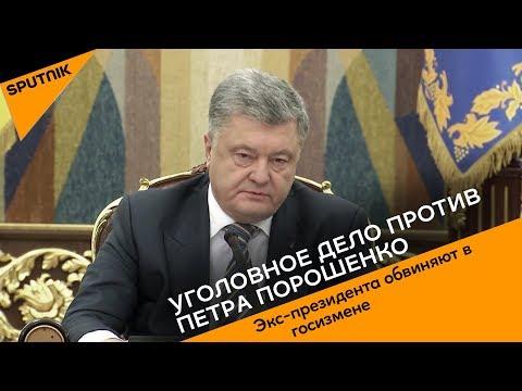 Уголовное дело против Петра Порошенко