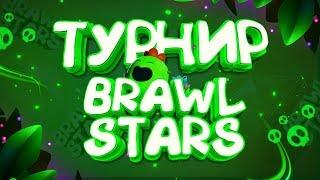 ТУРНИР от BlueStacks, ЗАЦЕНИМ ЗАРУБЫ И ТОПОВЫЕ КАТКИ ВМЕСТЕ || BRAWL STARS
