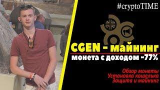 CGEN   Обзор   Установка кошелька   PoS майнинг~77% ГОДОВЫМИ   Сиджен