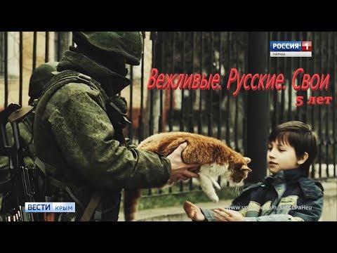 , title : 'Вежливые люди в Крыму: какими их запомнили'