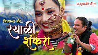 Syali Shankra (स्याली शंकरा) || Kishan Mahipal & Anjali Khare || Latest Uttarakhandi Song 2017