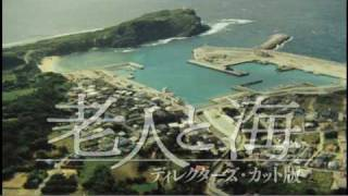 映画『老人と海』予告編
