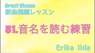 飯⽥先⽣の新曲レッスン〜⾳名を読む練習〜のサムネイル