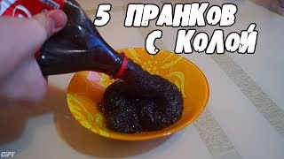 ТОП5 СМЕШНЫХ ПРАНКОВ с Coca-Cola. 5 Prank with Coca-Cola│Пранки