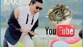 Как Заработать на YouTube на МОНЕТИЗАЦИИ ЧУЖИХ видео - YouTube