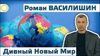 Роман Василишин. Дивный Новый Мир. 28.12.2016 [РАССВЕТ]