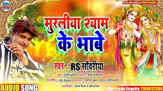 Krishna Janmashtami Bhojpuri song 2020 - मुरली श्याम के भावे - Singer RS Sawariya - Download this Video in MP3, M4A, WEBM, MP4, 3GP