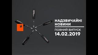 Чрезвычайные новости (ICTV) - 14.02.2019