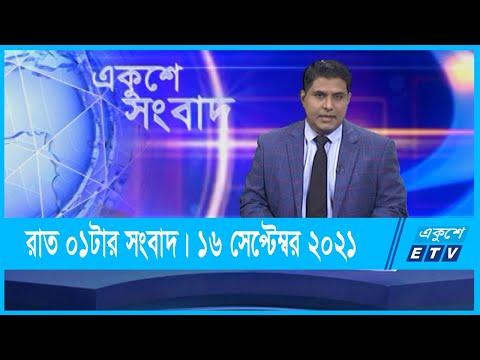01 AM News || রাত ০১টার সংবাদ || 16 September 2021 || ETV News