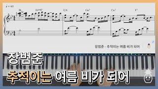 장범준 - 추적이는 여름 비가 되어[피아노 커버]