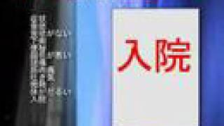 Sick Japanese Vocabulary Part II