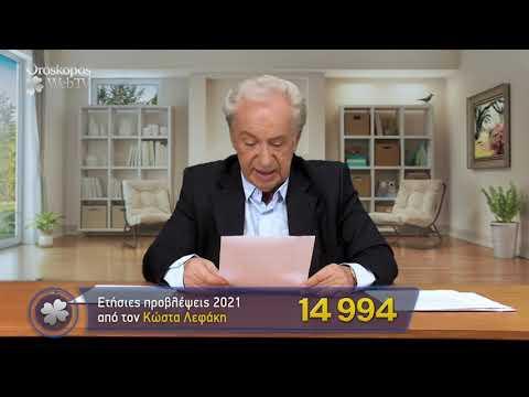 Λέων 2021  Ετήσιες Προβλέψεις Κώστα Λεφάκη σε βίντεο