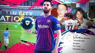 ПЕНАЛЬТИ FIFA 19 vs. ПАКИ ПЕС 19 | ПОЙМАЛИ ТРЕТЬЕГО МЕССИ