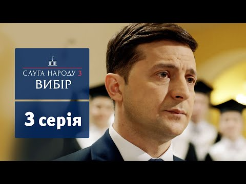 Слуга Народа 3, серия 3 После принятия присяги президента Украины перед Василием Голобородько и его командо...