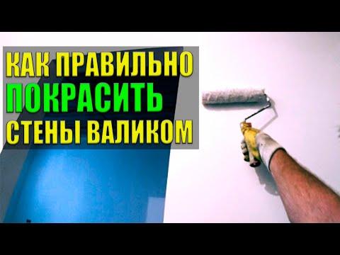 Как правильно покрасить стены валиком. Советы от мастера