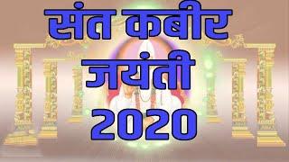 Sant Guru Kabir Jayanti 2020 || Sant Guru Kabir Jayanti Kab Hai || Kabir Daas Jaynti Kab Hai