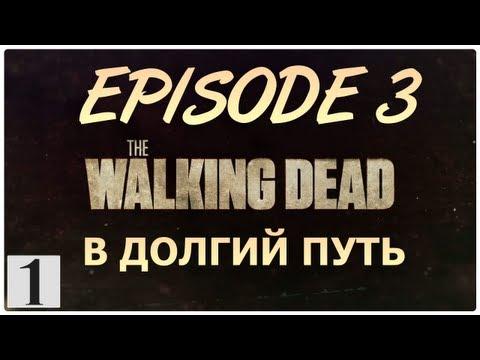 The Walking Dead Episode 3 - Прохождение игры [РУССКАЯ ОЗВУЧКА] #1