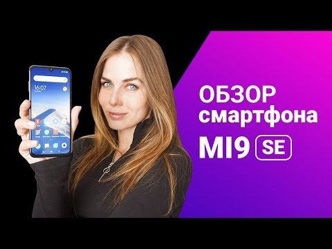 Xiaomi Mi 9 SE- Обзор от «Румиком» ????????????
