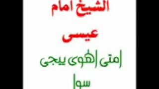 الشيخ امام - امتى الهوى ييجى سوا