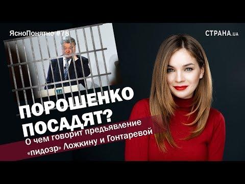Порошенко посадят? О чем говорят «пидозры» Ложкину и Гонтаревой ЯсноПонятно #78 by Олеся Медведева