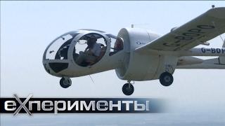 Необычные летательные аппараты. Фильм 2