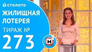Столото представляет   Жилищная лотерея тираж №273 от 18.02.18