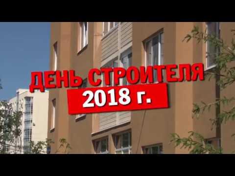 День строителя 2018 г.