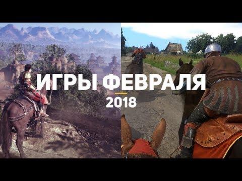 10 самых ожидаемых игр февраля 2018 (видео)