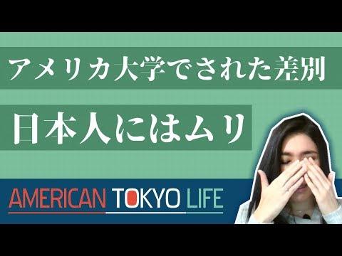 アメリカ大学でされた差別「日本人にはムリ」