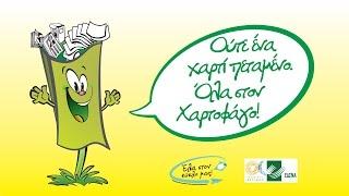 Πρόγραμμα ανακύκλωσης χαρτιού στα σχολεία Title