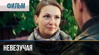 ▶️ Невезучая - Мелодрама | Фильмы и сериалы - Русские мелодрамы