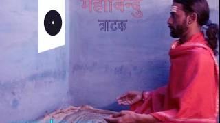Maha Bindu trāṭaka 1