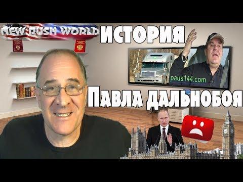 Беседа с Павлом Дальнобоем: победа над Youtube | Новости 7:40, 14.03.2018