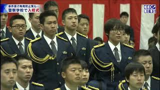 びわ湖放送ニュース4月5日 警察学校で入校式