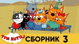 Три кота | Сборник № 3 | Серия 21 - 30
