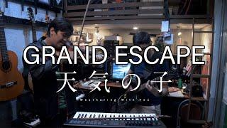 RADWIMPS - Grand Escape グランドエスケープ | ViolinViola Cover (+Music Sheet)