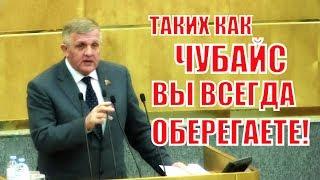 Депутат ГД Коломейцев жестко высказался о работе ЦЕНТРОБАНКА!