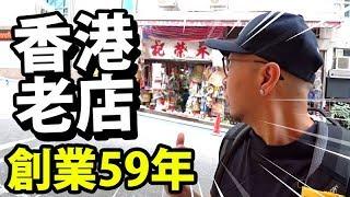 ㊙️創業59年的老雜貨店!香港製造產品!