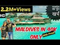 Maldives Trip 2020✈️|Honeymoon❤️ in Maldives|Full detail,5 star Budget watervilla #stayhome #withme