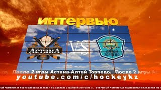 Интервью представителей команд ХК «Астана» и ХК «Алтай Торпедо»