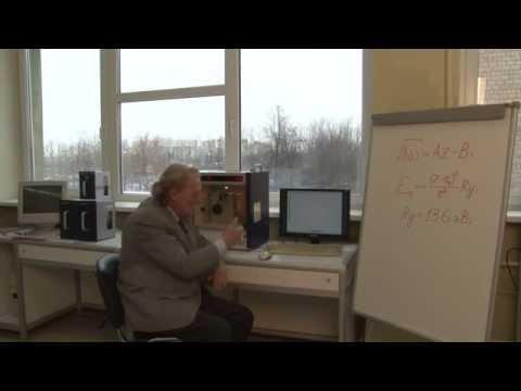 Экспериментальная проверка закона Мозли - демонстрация в инженерно физическим институте