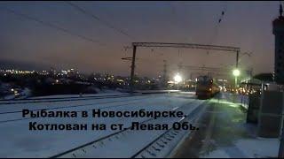 Новосибирск места зимней рыбалки в